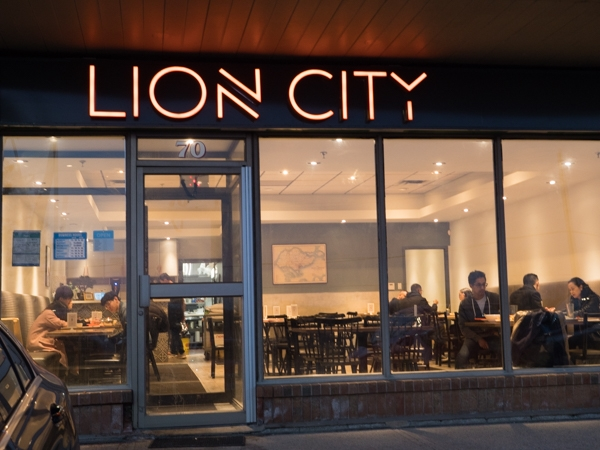 Front entrance of Lion City Restaurant in Mississauga